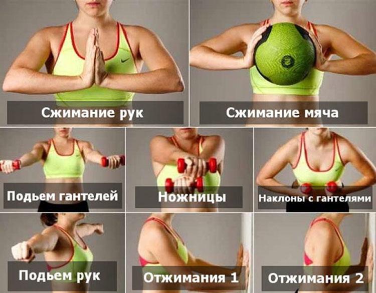 Сделать чтоб похудела грудь