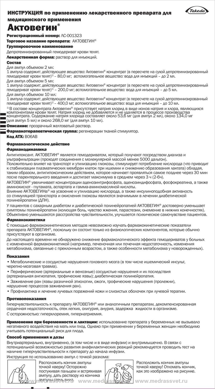 Инструкция по применению Актовегин уколы 1 стр.