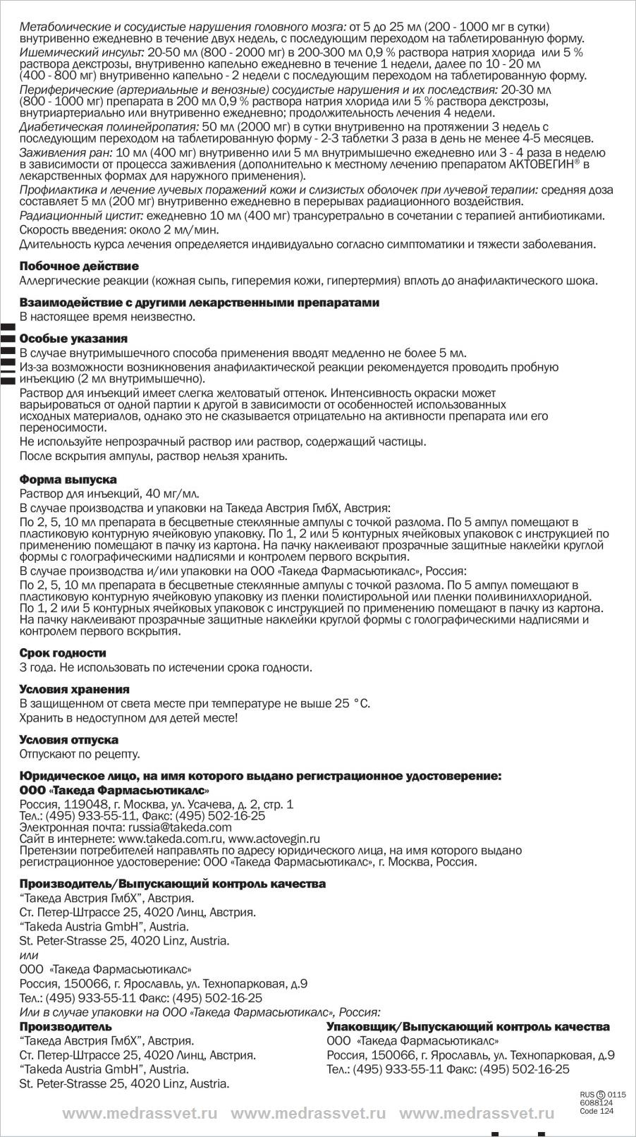 Инструкция по применению Актовегин уколы 2 стр.
