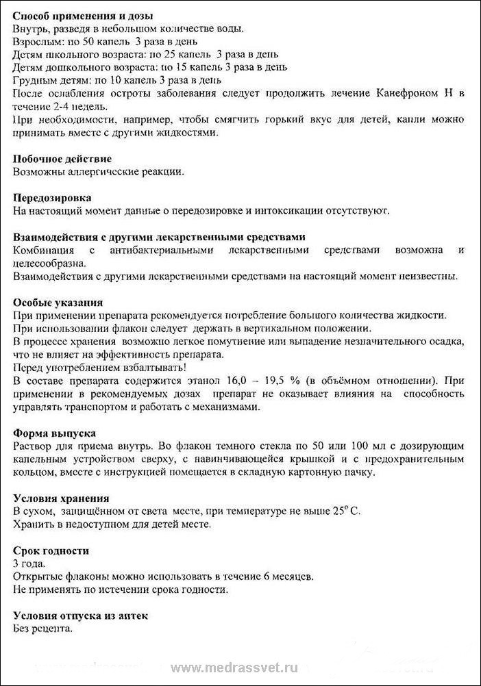 Канефрон Н инструкция по применению 2 стр.